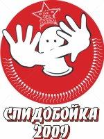 hip-hoper.net/images/news/1.12.09-Spidoboyka_news.jpg